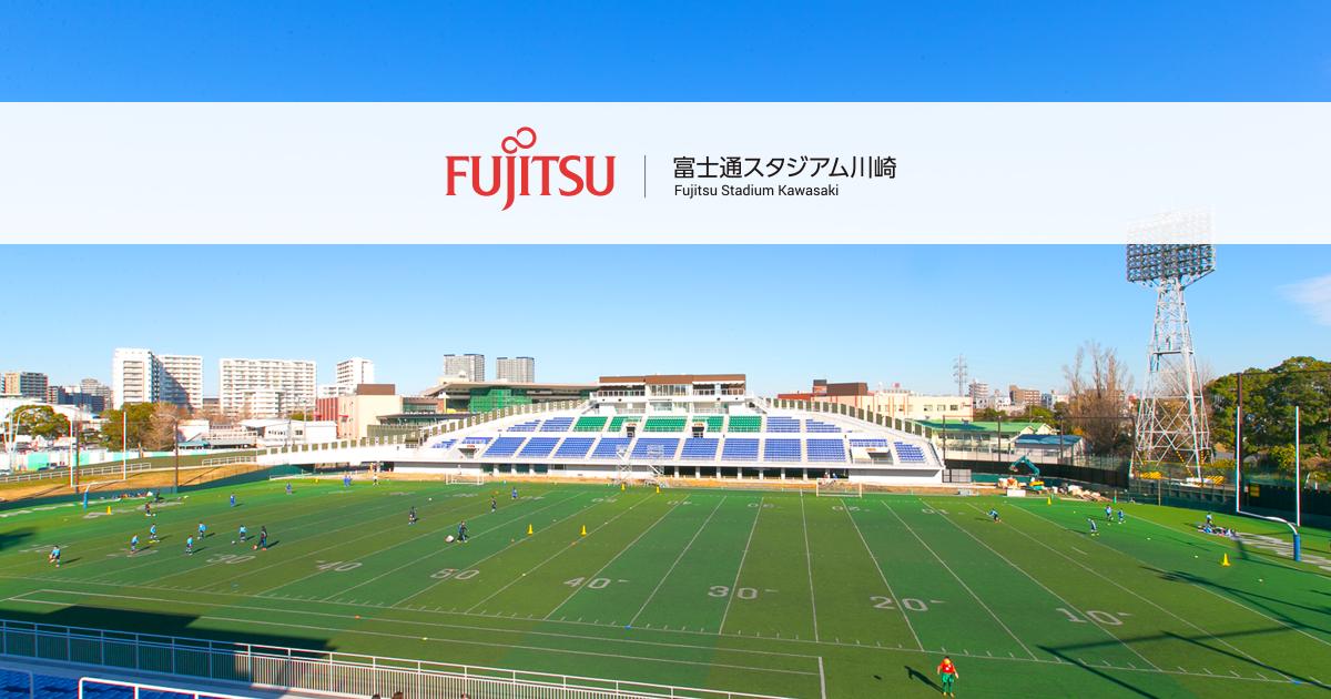 富士通スタジアム川崎 オフィシャルWEBサイト